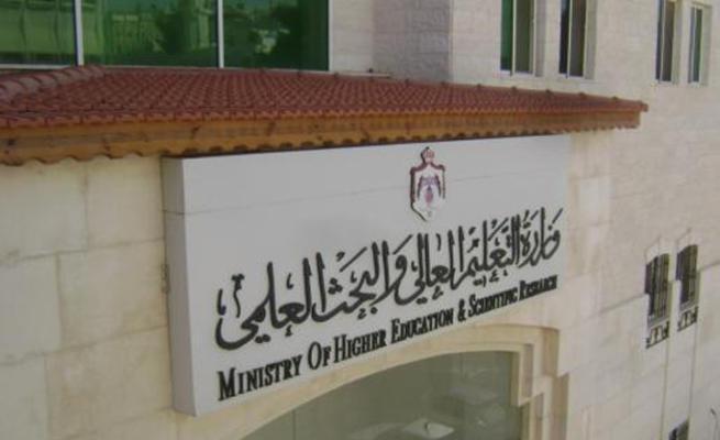 وزارة-التعليم-العالي-والبحث-العلمي